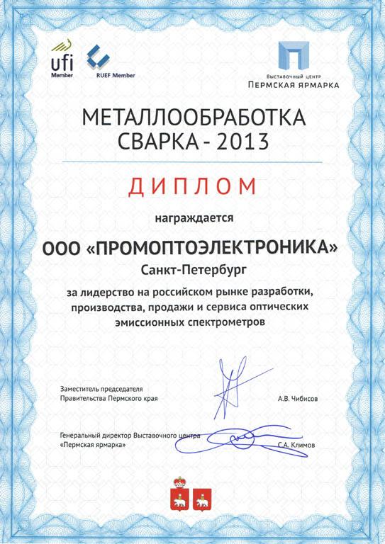 Искролайн Сертификаты Пермской выставки За лидерство на российском рынке разработки производства