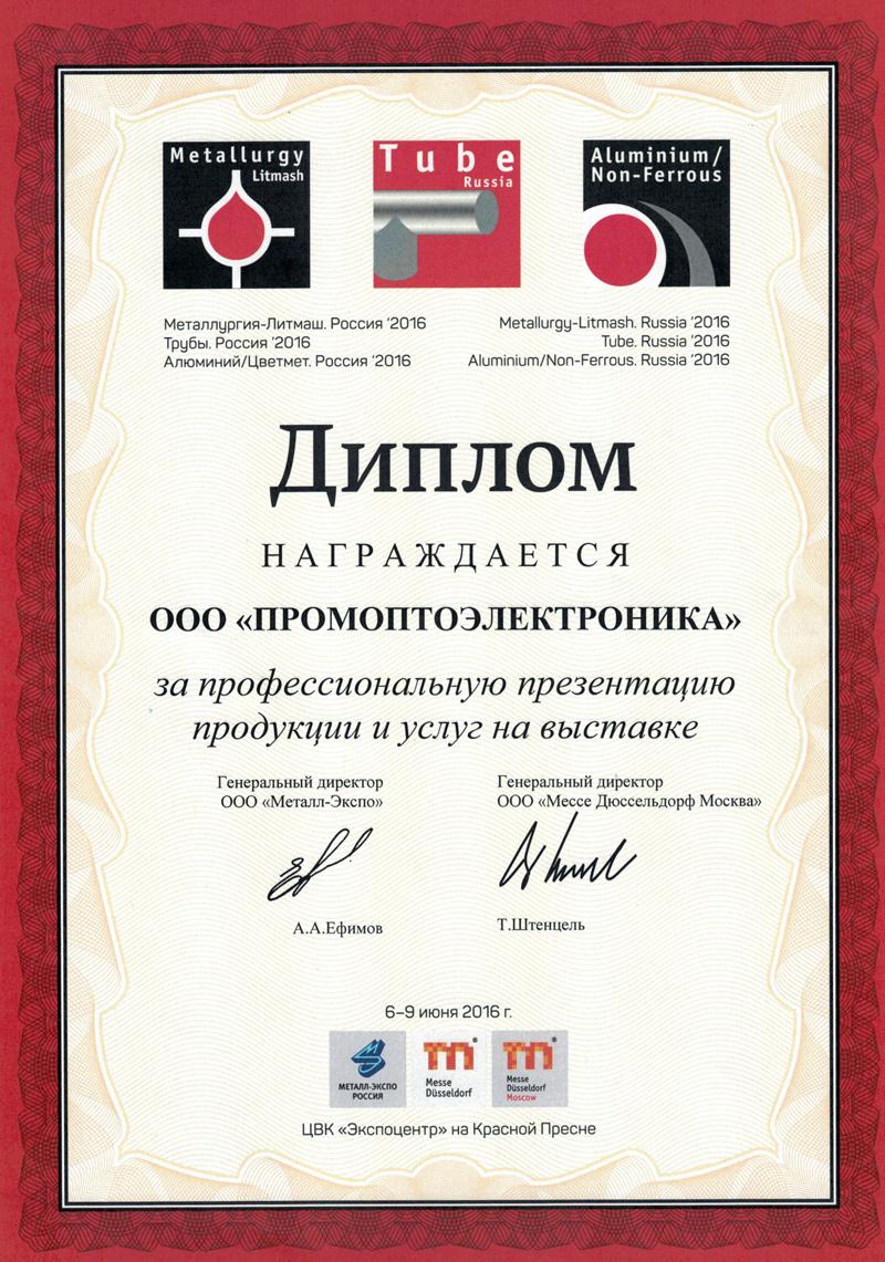 Искролайн Сертификаты Диплом Металлургия Литмаш Россия 2016